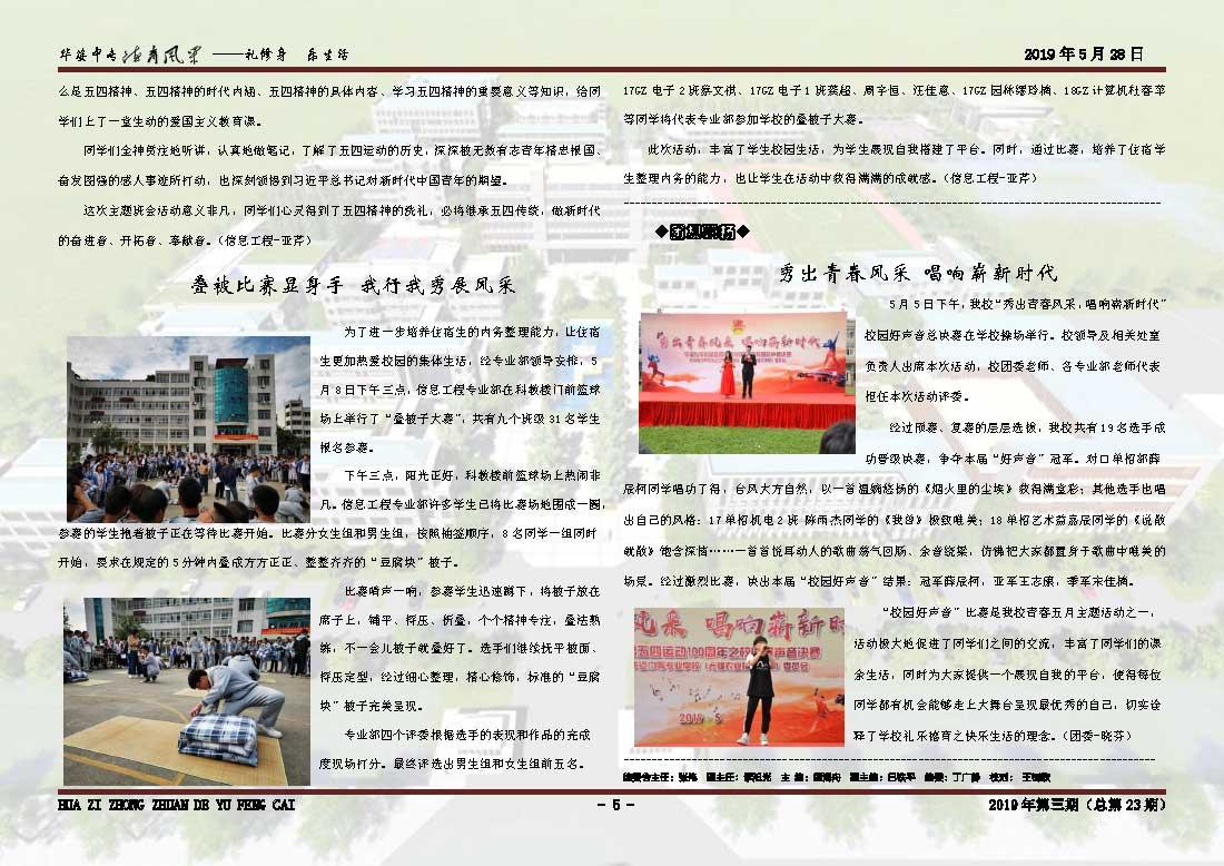 华姿德育风采第二十三期(5月28日)-5.jpg